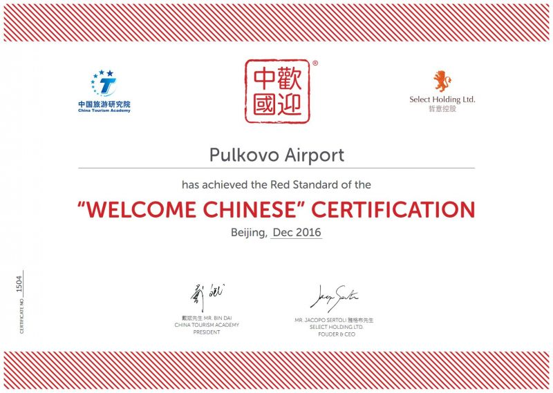 """St. Petersburg Pulkovo Airport first in Russia to receive """"Welcome Chinese"""" Certification"""