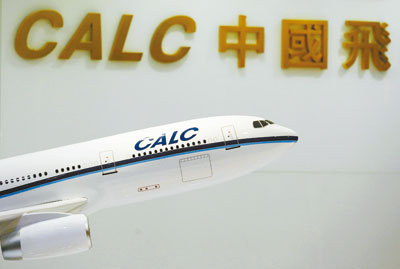 "China Aircraft Leasing Group receives ""Best Investment Value Award"""