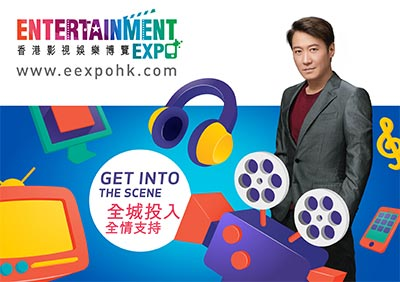 Hong Kong Entertainment Expo opens mid-March