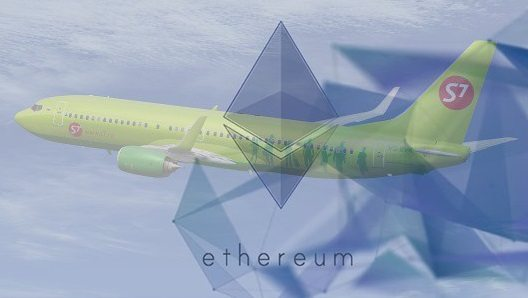 Russian S7 Airlines starts using Ethereum blockchain platform to sell tickets