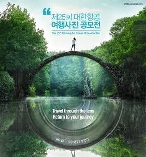 Korean Air Travel Photo Contest – Showcase your memorable moment