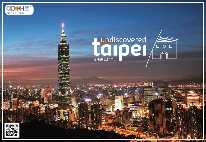 Undiscovered Taipei at OTDYKH LEISURE Moscow 2019